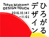 DESIGN TOUCH 2016