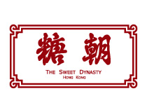 THE SWEET DYNASTY HONG KONG