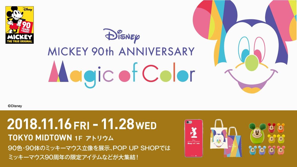 ディズニー ミッキー90周年 マジック オブ カラー | イベント | 東京