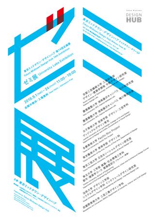 東京ミッドタウン デザインハブ第74回企画展 ゼミ展 イベント