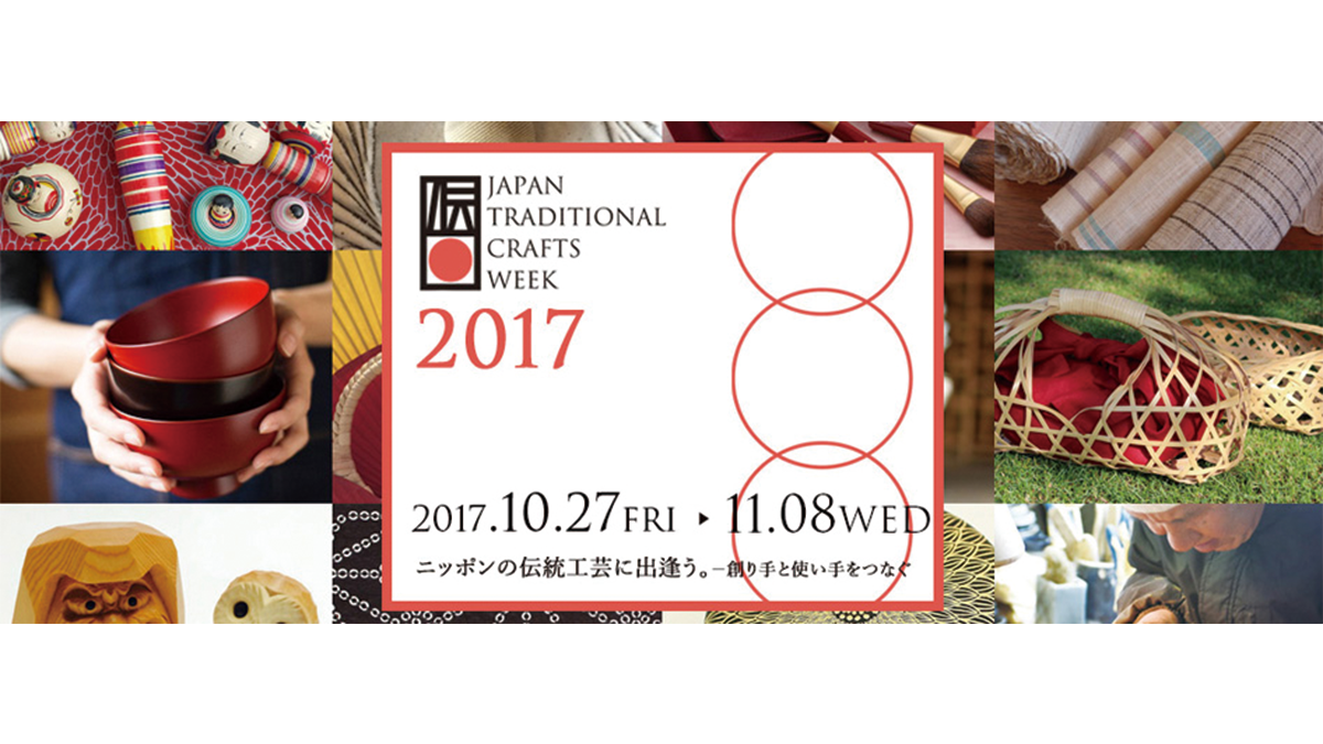 JAPAN TRADITIONAL CRAFTS WEEK 2017