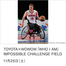 TOYOTA×WOWOW「WHO I AM」 IMPOSSIBLE CHALLENGE FIELD