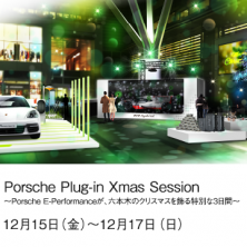 Porsche Plug-in Xmas Session ~Porsche E-Performanceが、六本木のクリスマスを飾る特別な3日間~