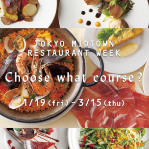TOKYO MIDTOWN RESTAURANT WEEK「Choose what course ?」
