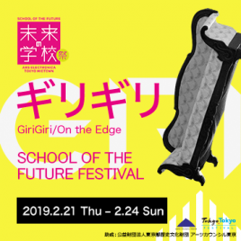 未来の学校祭 -SCHOOL OF THE FUTURE FESTIVAL-