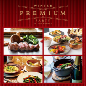 WINTER PREMIUM PARTY