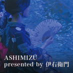 ASHIMIZU presented by 伊右衛門