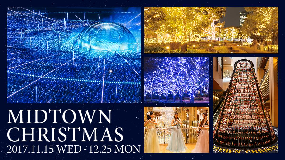 ミッドタウン・クリスマス 2017