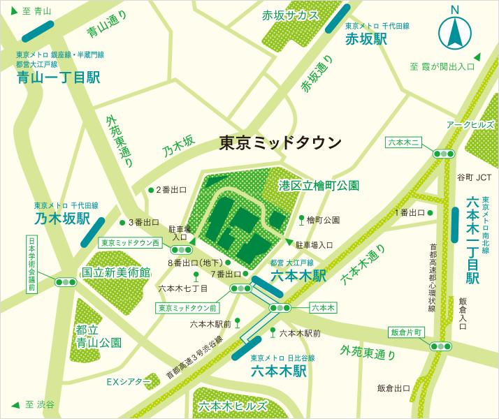 公共交通機関でお越しの方 アクセス 東京ミッドタウン