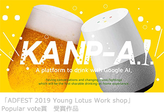 「ADFEST 2019 Young Lotus Work shop」Popular vote賞 受賞作品