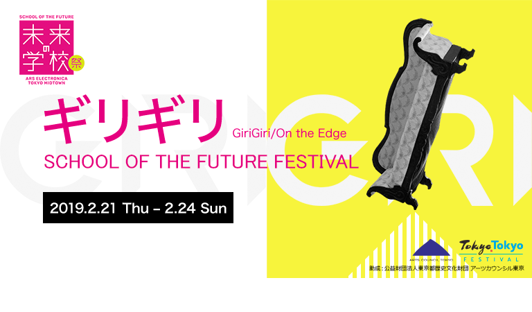 SCHOOL OF THE FUTURE FESTIVAL